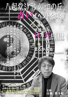 FBまるかふぇイベントポスター.jpg