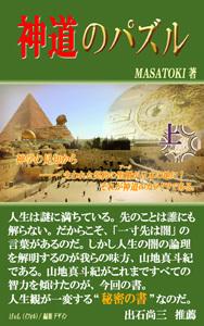 神道のパズル上巻_h300.jpg