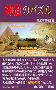 神道のパズル下巻_h300.jpg